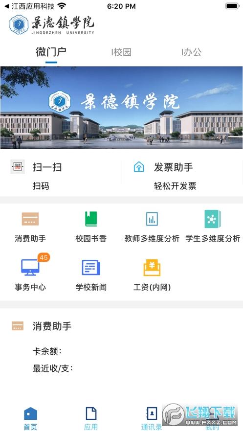景德鎮學院掌上智慧校園appv3.2.0安卓版截圖0