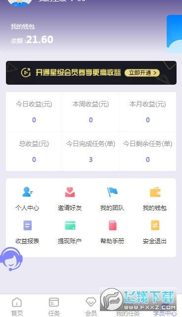 星海傳媒點讚推廣賺錢appv1.0.1手機版截圖2