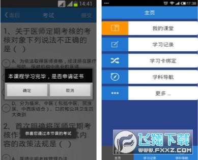 華醫網繼續教育答案3.32.2 最新版截圖0