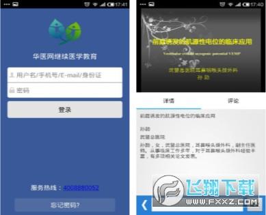 華醫網繼續教育答案3.32.2 最新版截圖1