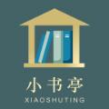 小書亭2021最新官方版v1.0