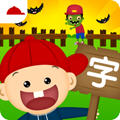 阳阳识字大战僵尸游戏安卓版v2.5.4.221最新版