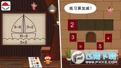 阳阳儿童数学逻辑思维最新版v2.5.4.205官方版截图3