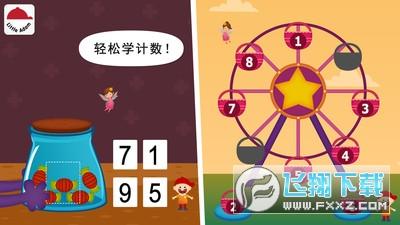 阳阳儿童数学逻辑思维最新版v2.5.4.205官方版截图2