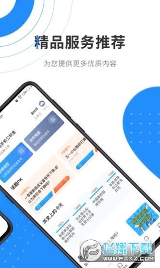 濰坊市公積金app官方版v3.1.1安卓版截圖0