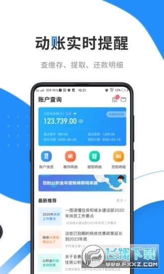 濰坊市公積金app官方版v3.1.1安卓版截圖1