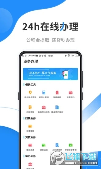 濰坊市公積金app官方版
