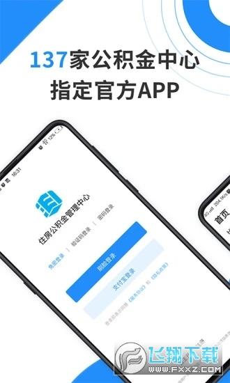 濰坊市公積金app官方版v3.1.1安卓版截圖3