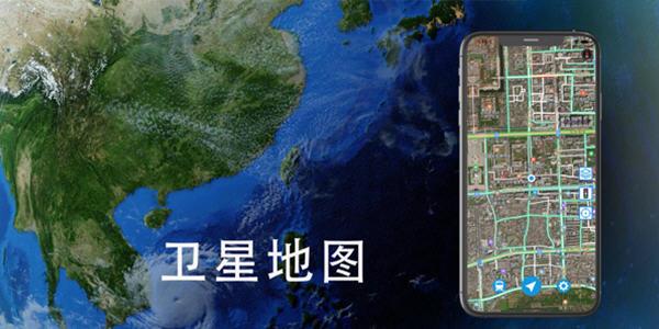 卫星地图高清版_2021高清地图app_卫星地图定位app