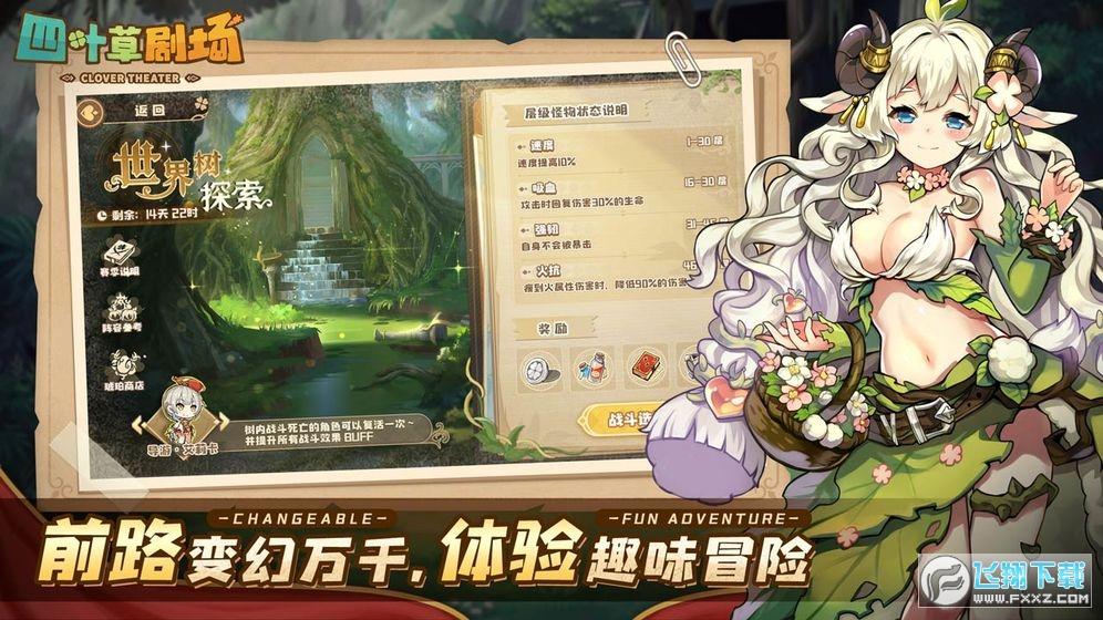 四叶草剧场bilibili服v1.231.0.1227B站版截图2