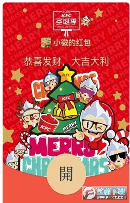 微信圣诞红包封面序列号最全v1.0完整版截图2