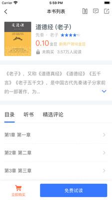 每日阅读appv1.4安卓版截图并�]有阻止�1
