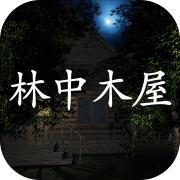 林中木屋手游安卓�版v1.0.0完整版