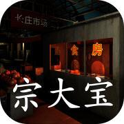 孙美琪疑案金牙宗大宝手机版v1.0完整版