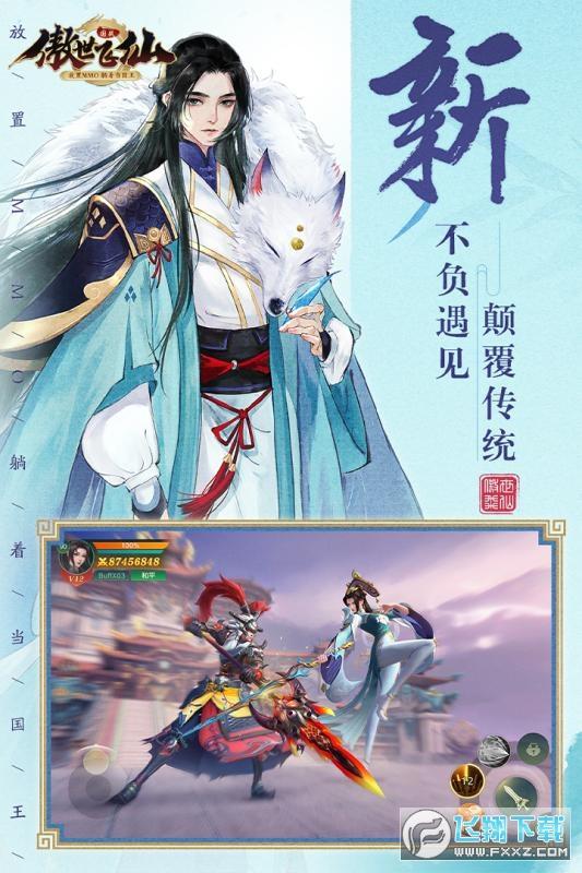 傲世飞仙起源手游官网版2.30福天�^子利版截图2
