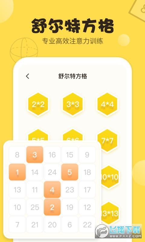 数学思维训练app手机版1.0安卓版截图0