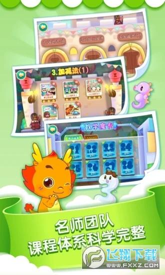 小伴龙玩数学app官方版