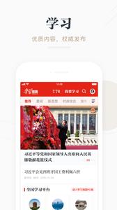 学习强国2021安卓版v2.22.0手机版截图0