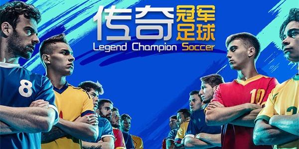 传奇冠军足球手游_传奇冠军足球安卓版_传奇冠军足球九游_攻略