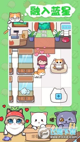 蓝星猫猫教安卓中文版v2.13.2最新版截图0