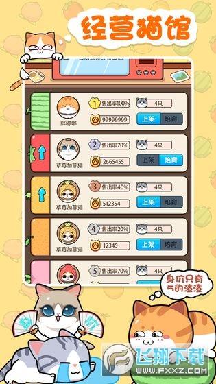 蓝星猫猫教安卓中文版v2.13.2最新版截图2