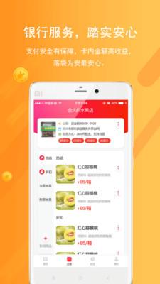 中原聚商app