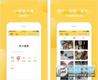 手机投屏神器appv1.1.5 安卓版截图0