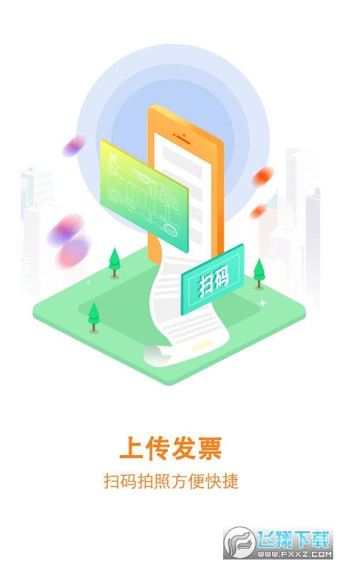 云账房app安卓版3.6.5最新版截图0
