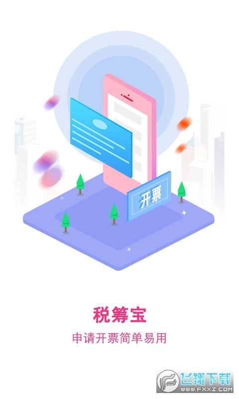 云账房app安卓版3.6.5最新版截图1