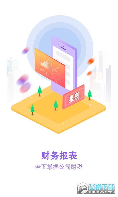 云账房app安卓版3.6.5最新版截图2