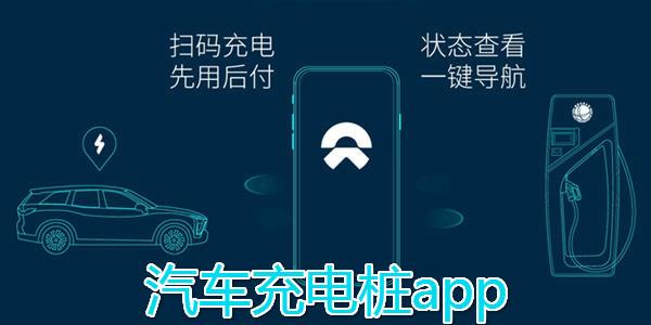 找充电桩用什么app_最全的充电桩app_新能源充电app哪个最好用