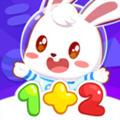 兔小贝数学免费版app1.2官方版