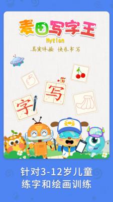 麦田写字王官方版v3.4.5.201202安卓版截图0