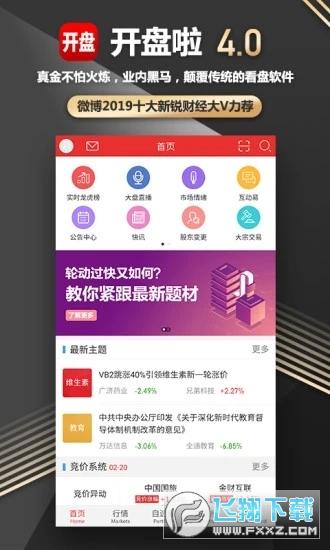 开盘啦appv4.10.0.3安卓版截图3