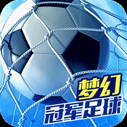 梦幻冠军足球国家队2021版1.20.9最新版