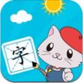 宝宝爱识字appv2.9.5 最新版