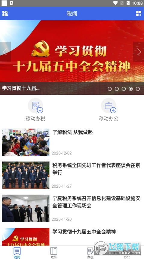 寧夏稅務app網上辦稅服務廳v1.0.2官網版截圖0