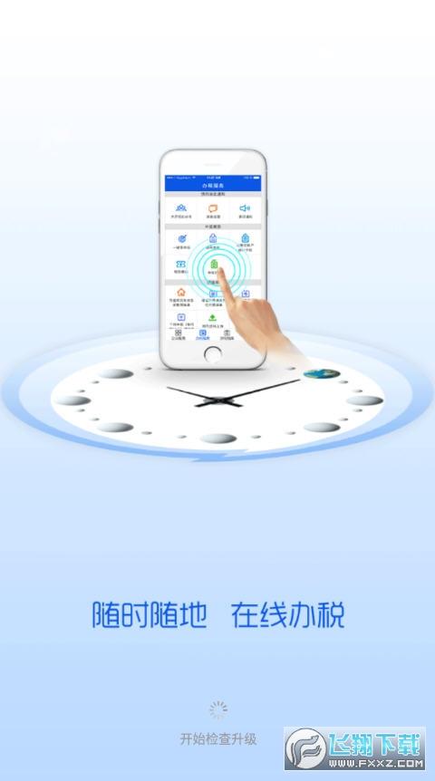 寧夏稅務app網上辦稅服務廳v1.0.2官網版截圖2