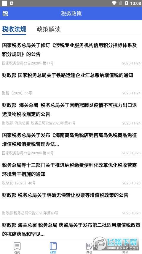 寧夏稅務app網上辦稅服務廳v1.0.2官網版截圖1