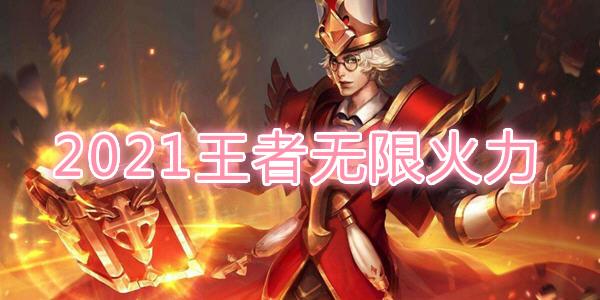 2021王者无限火力