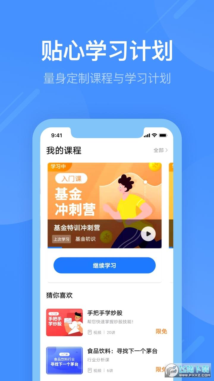 同花顺学投资app1.2.0官方版截图0