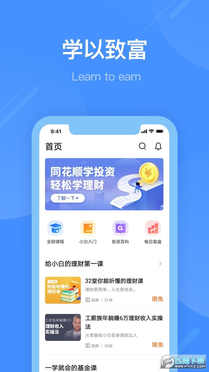 同花顺学投资app1.2.0官方版截图1