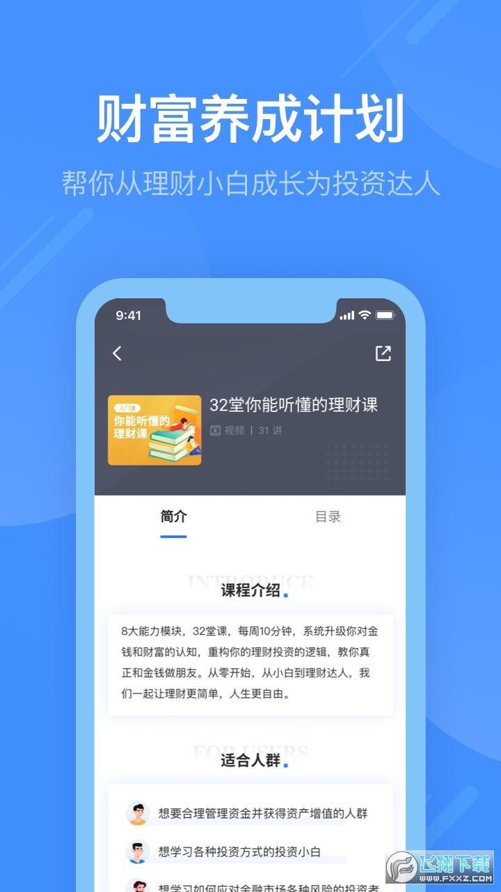 同花顺学投资app1.2.0官方版截图2