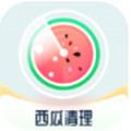 西瓜清理appv1.00 最新版