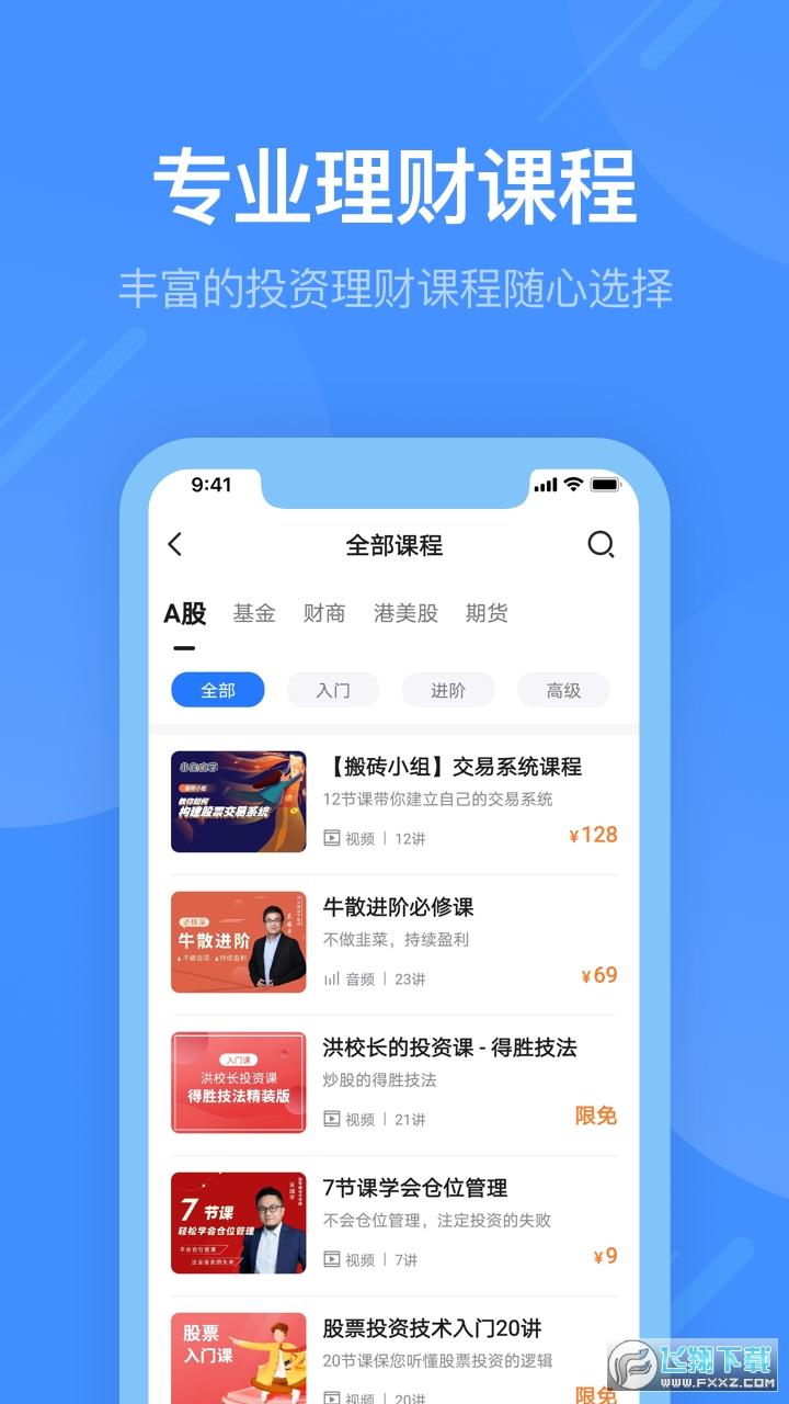 同花顺学投资app