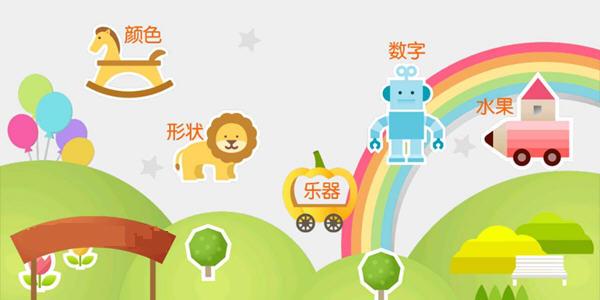 0-3歲早教app_0-3歲啟蒙遊戲_0-3歲嬰幼兒啟蒙遊戲
