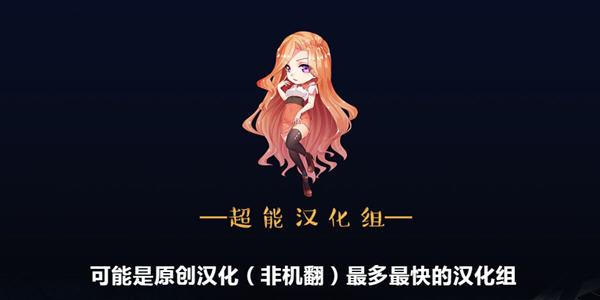 超能漢化組遊戲直裝_超能漢化組安卓版_超能漢化組遊戲合集