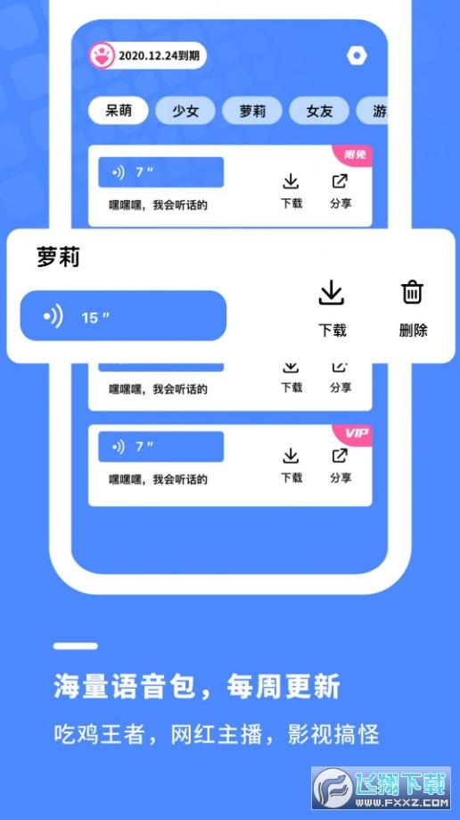 遊戲開黑變聲器app1.0.0 安卓版截圖0