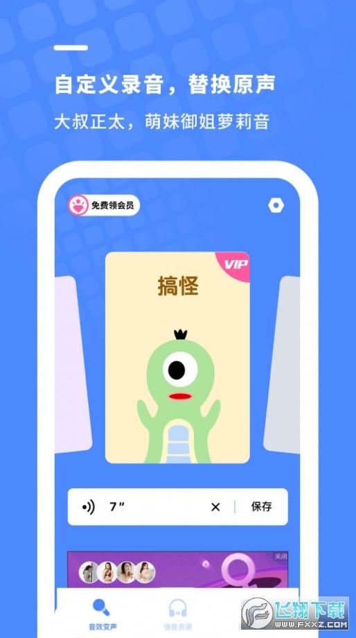 遊戲開黑變聲器app1.0.0 安卓版截圖1