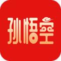 搶先收旗下孫悟空APPv1.0 安卓版